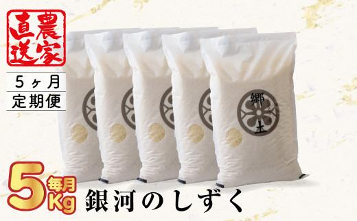 【5ヶ月定期便 毎月5kg】銀河のしずく 400年続く農家が育てた菅野家のお米