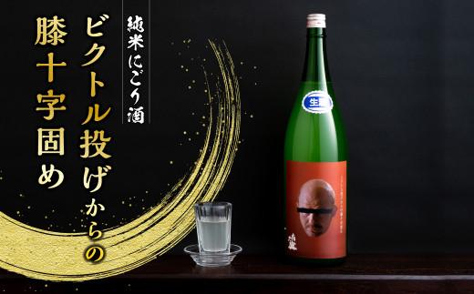 【新酒/地酒】純米にごり酒 ビクトル投げからの膝十字固め 1本
