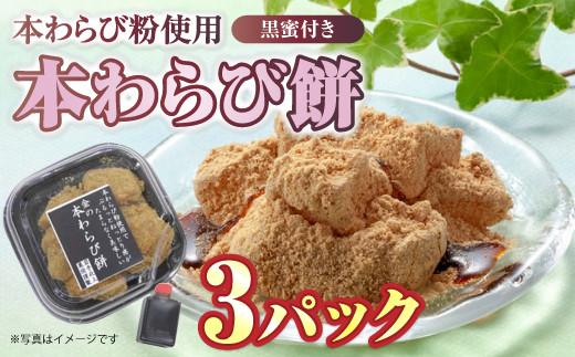 プルプル食感 生の本わらび餅 3パック 黒蜜セット