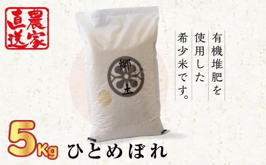 【先行予約 ひとめぼれ5㎏】400年続く農家が育てた菅野家のお米「郷土」