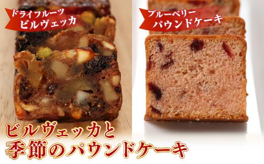 【贈り物に】ビルヴェッカと季節のパウンドケーキ