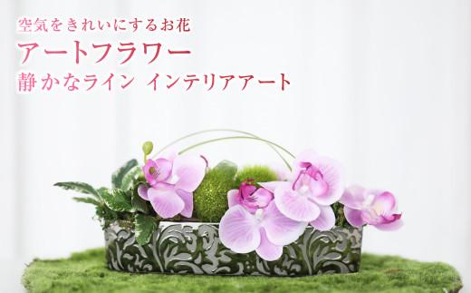 【空気をキレイにするお花】アートフラワー 静かなライン インテリアアート