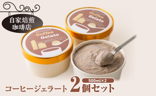 自家焙煎珈琲店INTERZ「コーヒージェラート」2個セット