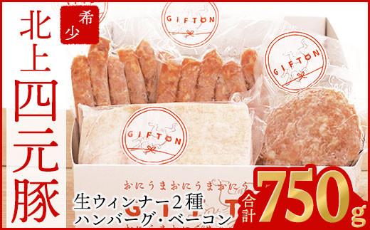 【GIFTON】北上産の希少な国産四元豚 『四種のグルメセット』 750g