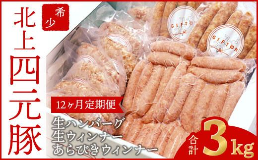 【GIFTON】 北上産 四元豚 満足セット 3kg 【12ヶ月定期便】