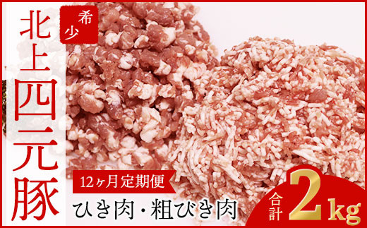 【GIFTON】岩手・北上産四元豚 ひき肉 2Kg 【12ヶ月定期便】