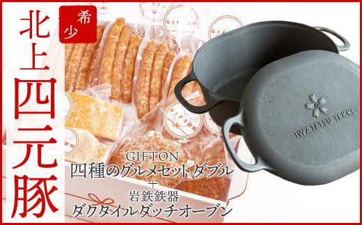 【GIFTON】四種のグルメセット ダブル & 岩鉄鉄器 ダッチオーブン