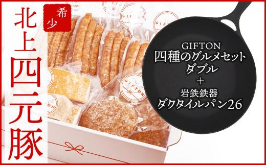 【GIFTON】四種のグルメセット ダブル & 岩鉄鉄器 ダクタイルパン26