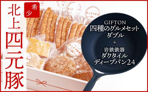 【GIFTON】四種のグルメセット ダブル & 岩鉄鉄器のディープパン