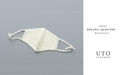 【UTOカシミヤ】 最高品質カシミヤマスク
