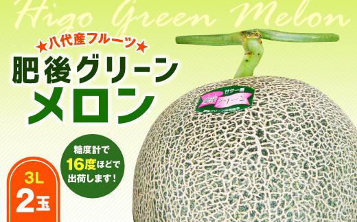 八代産 フルーツ 肥後グリーン メロン 3L(2玉)
