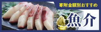 金額別おすすめ魚介類特集
