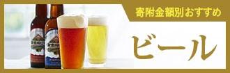 金額別ビール特集