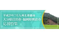 平成29年7月九州北部豪雨大分県日田市・福岡県朝倉市応援特集