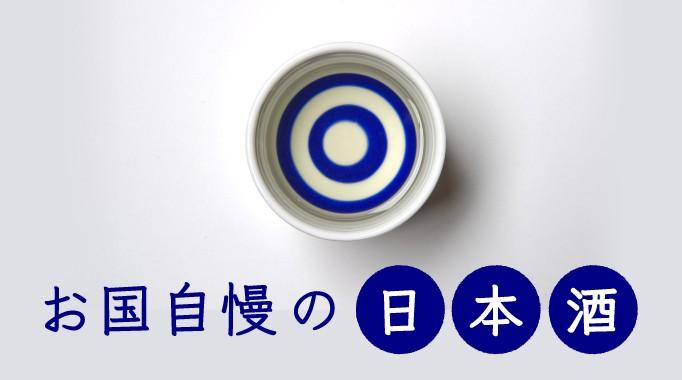 お国自慢の日本酒特集