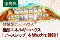 https://www.furusato-tax.jp/gcf/339