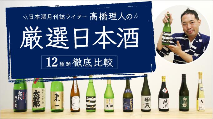プロが選ぶおすすめの日本酒12種類の特徴まとめ