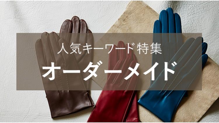 オーダーメイド,オーダーメード,手袋,シューズ,靴,服,ファッション,枕,インテリア