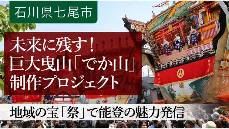 https://www.furusato-tax.jp/gcf/493