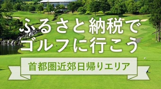 ふるさと納税でゴルフに行こう