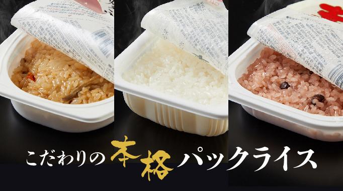米,パックライス,パック米,無洗米に関連する特集
