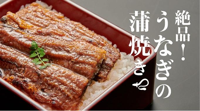 うなぎ,鰻,蒲焼に関連する特集