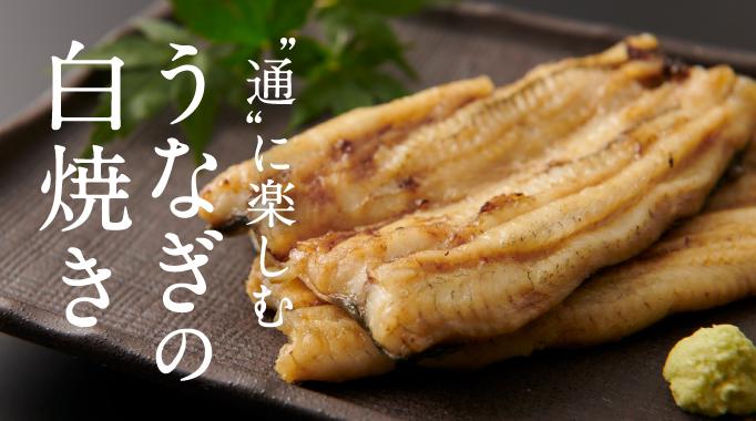 うなぎ,鰻,白焼に関連する特集