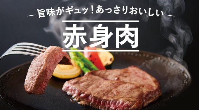 肉,ヒレ肉,フィレ,焼肉,ステーキ,赤身,牛肉に関連する特集