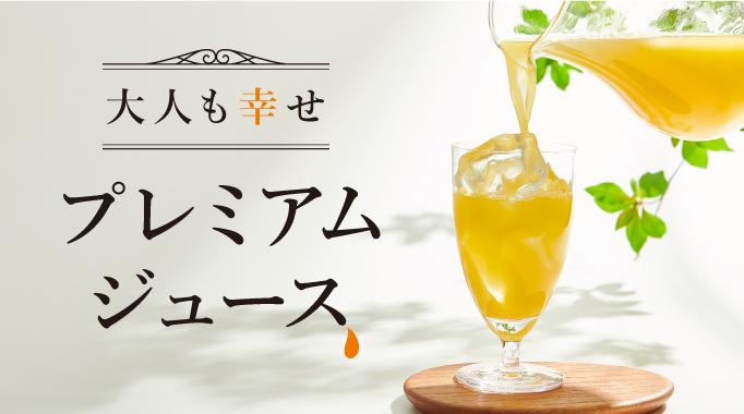 ジュース,ノンアルコール,贈り物に関連する特集