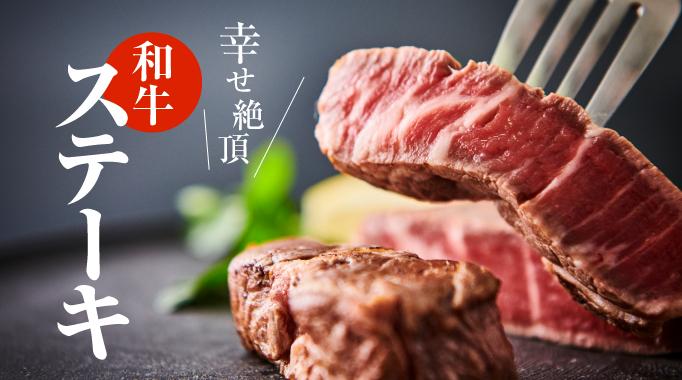ステーキ,肉,牛肉,ブランド牛,焼肉に関連する特集