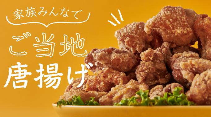 から揚げ,鶏肉,鶏もも,鶏むねに関連する特集