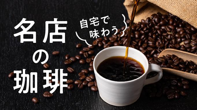 コーヒー,珈琲に関連する特集