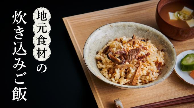 まぜご飯,炊き込みご飯,パックライス,米に関連する特集