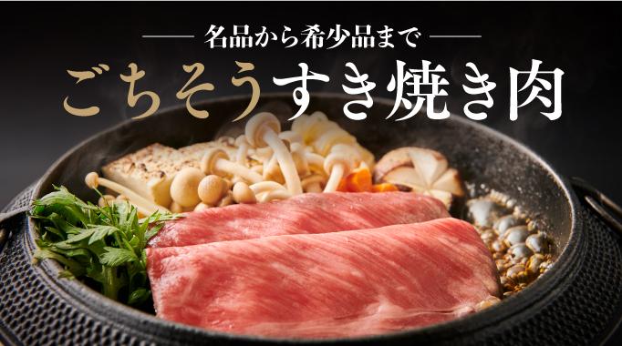 すき焼き,牛肉,肉,ブランド牛に関連する特集
