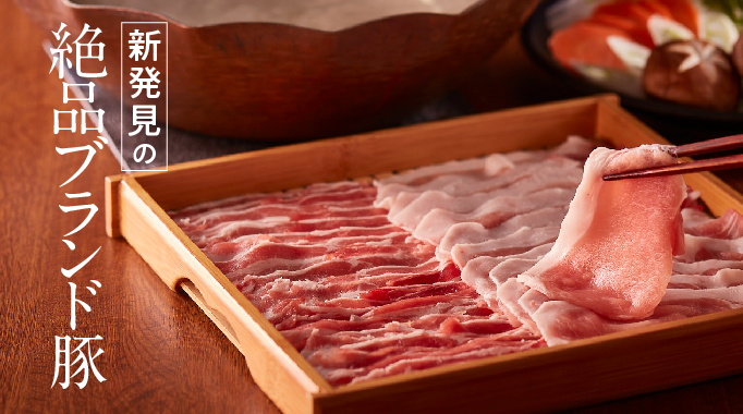 豚肉,豚バラに関連する特集