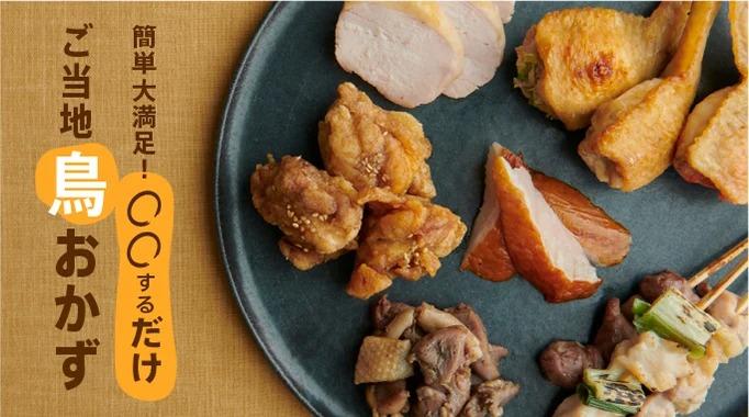 焼き鳥,鶏肉,唐揚げ,鍋に関連する特集