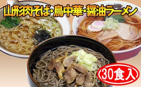 8月:山形ご当地麺三昧(30食入)のご紹介