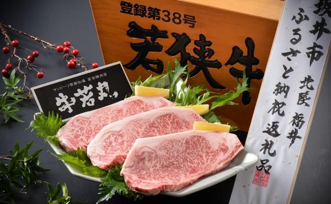 3月 若狭牛サーロインステーキ 200g × 3枚