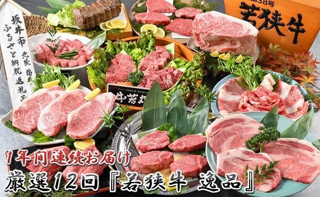 【1年間連続お届け】 厳選12回 『若狭牛 逸品』