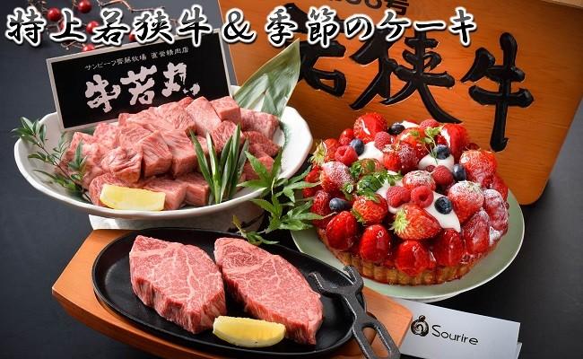 『若狭牛 & 季節のケーキ』 ~特別な日を彩る至高のコンビ~