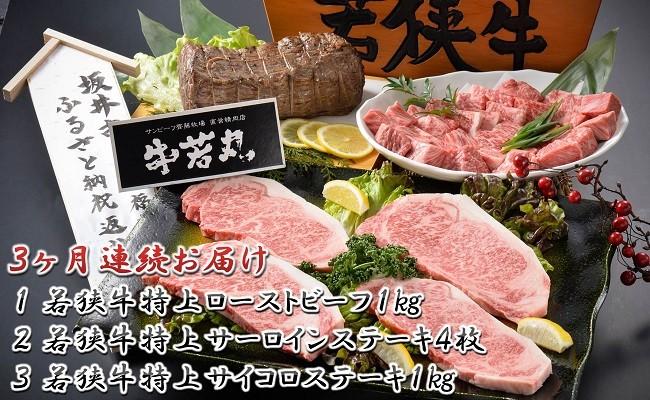 【3ヶ月連続お届け】 直営店『牛若丸』厳選! 若狭牛 おすすめ逸品