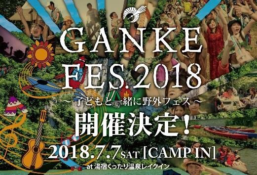 GANKE FES 2018 【2018.7.7】開催決定!!
