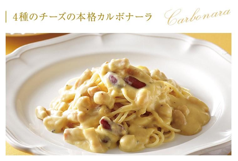 4種のチーズの本格カルボナーラ