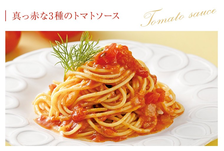 真っ赤な3種のトマトソース