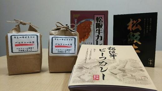 松阪牛カレー食べ比べセット