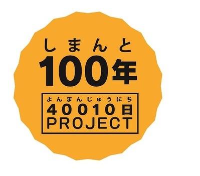 40010(四万十)日は約100年です。