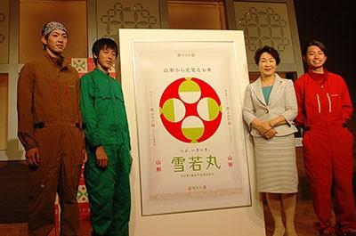 吉村知事と県立農林大学校生による「雪若丸」ロゴマーク発表会