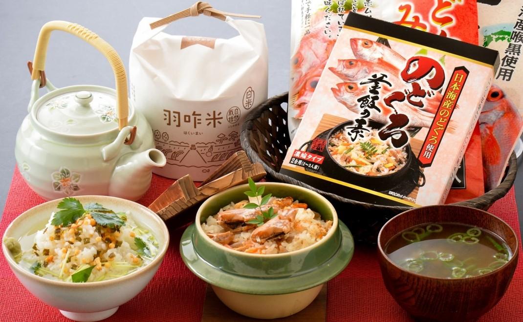羽咋米をより一層おいしく、贅沢に