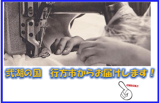 詳しくは「なめがた日和」の特集記事をご覧ください。