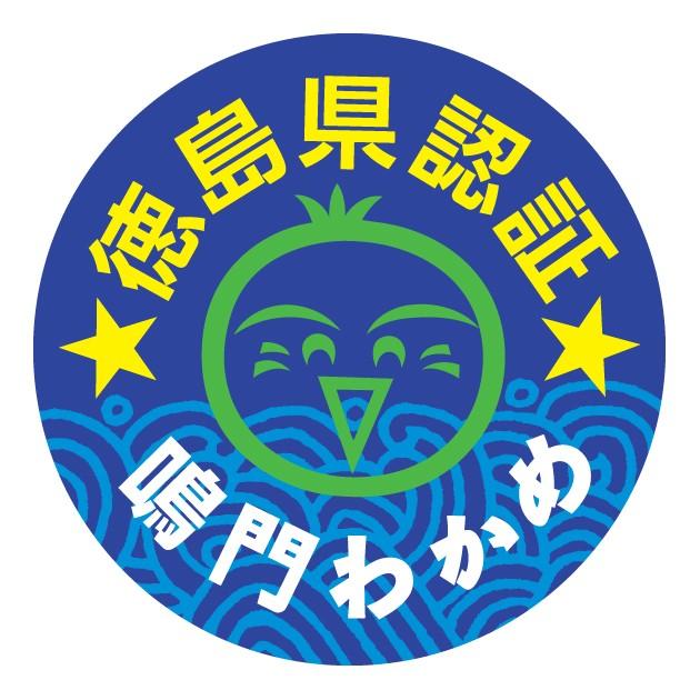 徳島県鳴門わかめ認証制度とは?